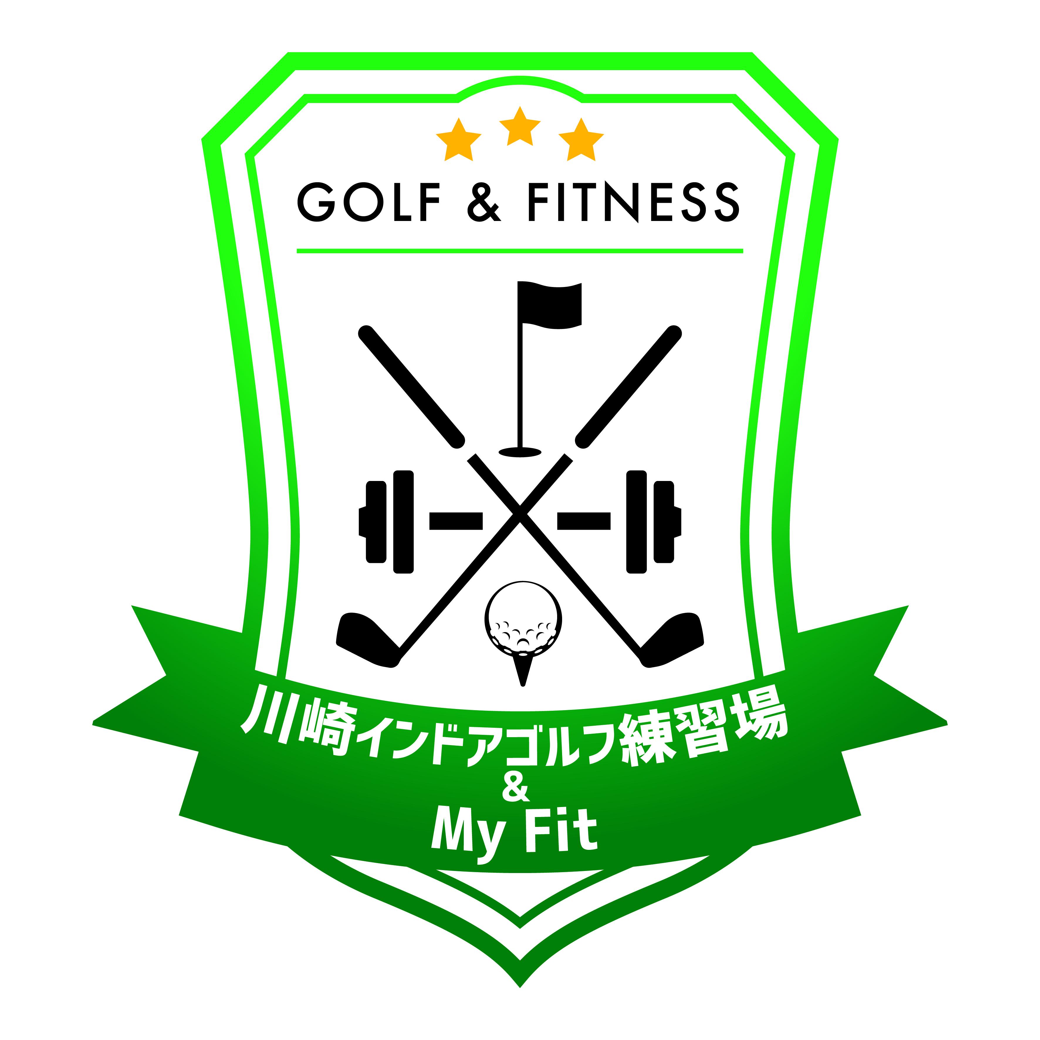 川崎インドアゴルフ練習場&MyFitロゴ